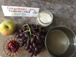 Компот из винограда, яблока и брусники - 0