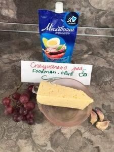 Сырный салат с виноградом - 0