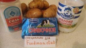 Картофельное пюре - 0