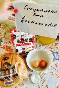 Классический рецепт гренок с яйцом и молоком - 0