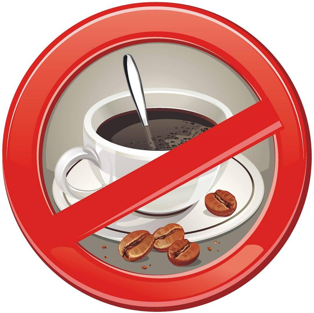 ограничить потребление кофе