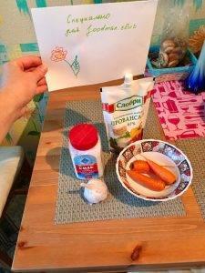 Салат из моркови с чесноком - 0
