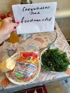 Пельмени, запеченные в духовке с зеленью - 0