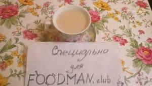 Чай с молоком по-английски - 5