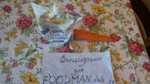 Морковный салат с чесноком - 0