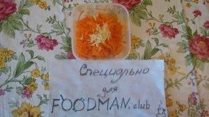 Морковный салат с чесноком - 1