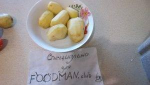 Говяжий фарш с картошкой и овощами, томленные в горшочке - 4
