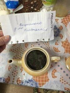 Травяной чай - 5