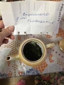 Травяной чай - 4