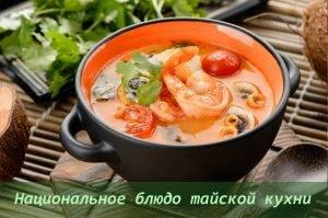 Знаменитые блюда национальных кухонь мира - 1