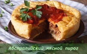Знаменитые блюда национальных кухонь мира - 4