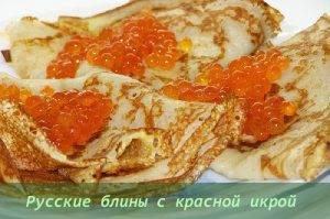 Знаменитые блюда национальных кухонь мира - 9