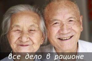 Диета долгожителей: как питаться, чтобы прожить 100 лет - 0