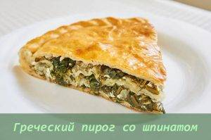 Знаменитые блюда национальных кухонь мира - 8
