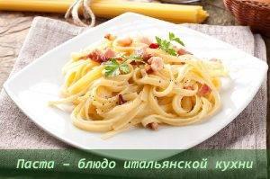 Знаменитые блюда национальных кухонь мира - 7