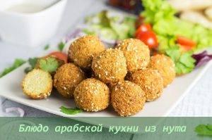 Знаменитые блюда национальных кухонь мира - 3