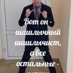 Saphir_shashlyk_777